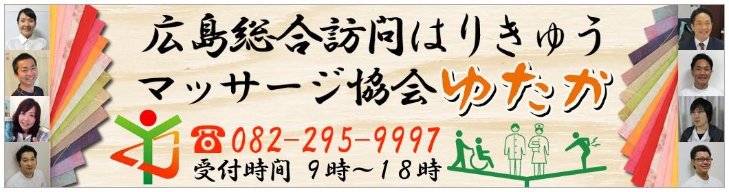 広島総合訪問はりきゅうマッサージ協会ゆたか広島総合訪問はりきゅうマッサージ協会ゆたか