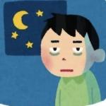 不眠症とは…